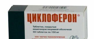 таблетки циклоферон