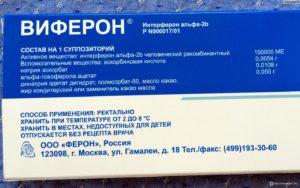 Главный компонент препарата – интерферон