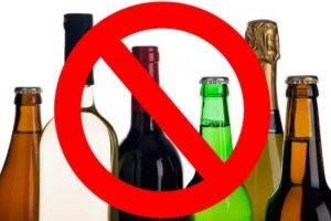 Спиртосодержащие напитки под запретом